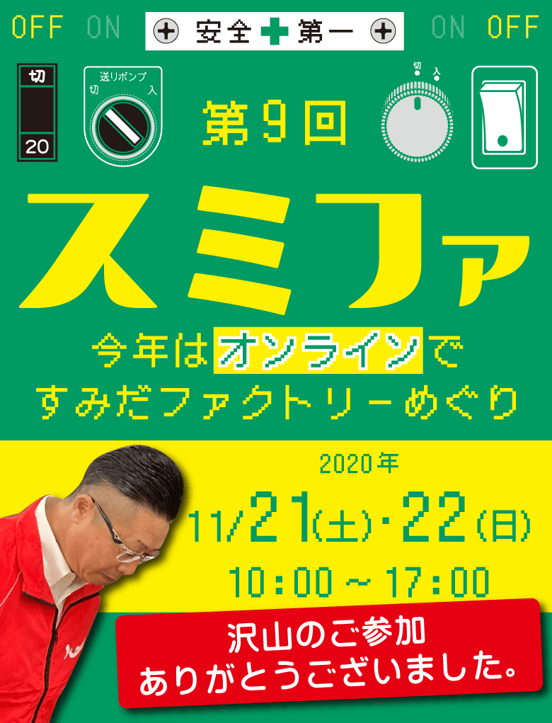 第9回スミファ 11月21日(土)・22日(日)開催!今年はオンラインですみだファクトリーめぐり